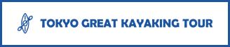 banner--kayaking